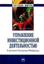 Скачать бесплатно книгу: Управление инвестиционной деятельностью в регионах Российской Федерации, Быстров О.Ф.