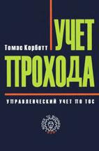 Скачать бесплатно книгу: Управленческий учет по ТОС, Корбетт Томас