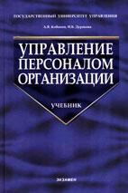 Скачать бесплатно учебное пособие: Управление персоналом организации, Кибанов А.Я.