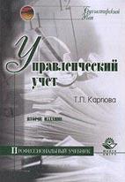 Скачать бесплатно учебник: Управленческий учет, Карпова Т.П.