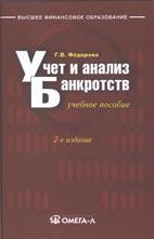 Скачать бесплатно учебное пособие: Учет и анализ банкротств, Фёдорова Г. В.