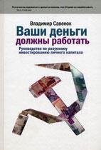 Скачать бесплатно книгу: Ваши деньги должны работать, Савенок В.С.