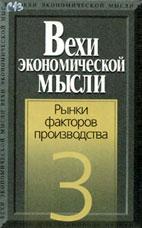 Скачать бесплатно книгу: Рынки факторов производства - Вехи экономической мысли, Том 3