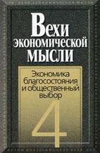 Скачать бесплатно книгу: Экономика благосостояния и общественный выбор, Вехи экономической мысли.