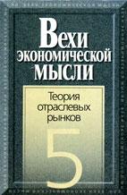Скачать бесплатно книгу: Теория отраслевых рынков, Вехи экономической мысли.