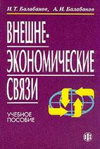 Скачать бесплатно учебное пособие: Внешнеэкономические связи - Балабанов И.Т.