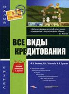 Скачать бесплатно книгу: Все виды кредитования, Филина Ф.Н.