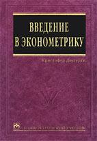 Скачать бесплатно учебник: Введение в эконометрику, Доугерти К.