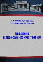 Скачать бесплатно учебное пособие: Введение в экономическую теорию, Бедрина Е.Б.