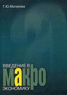 Скачать учебник «Введение в макроэкономику» - Матвеева Т. Ю.