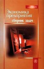 Скачать учебное пособие: Экономика предприятия, Н.Ф. Ревенко.