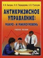 Скачать бесплатно учебное пособие: Антикризисное управление - Балдин К. В.