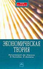 Скачать бесплатно учебник: Экономическая теория, Итуэлл Дж.
