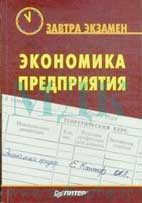 Скачать бесплатно учебник «Экономика предприятия» Юркова.