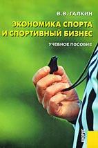 Скачать бесплатно учебное пособие: Экономика спорта и спортивный бизнес - Галкин В. В.