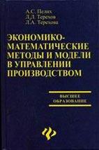 Скачать бесплатно учебник «Экономико-математические методы и модели в управлении производством».