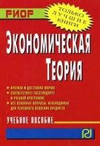 Скачать бесплатно учебник: Экономическая теория, Бродская Т.Г.