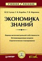 Скачать бесплатно учебное пособие: «Экономика знаний».