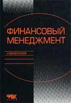 Скачать бесплатно учебник «Финансовый менеджмент» - Шохин Е. И.