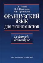 Скачать бесплатно учебник для вузов: Французский язык для экономистов