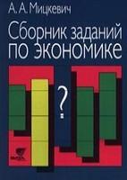 Мицкевич сборник задач экономике решениями плоская произвольная система сил решение задачи