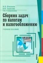 Сборник с решением задач по налогам и налогообложению для телефона программы решение задач