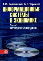 Карминский, Черников - «Информационные системы в экономике». Скачать учебник бесплатно.