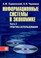 Карминский, Черников - «Информационные системы в экономике» - Практикум использования. Скачать учебник бесплатно.