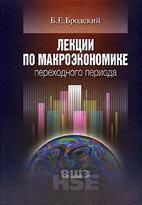 Скачать бесплатно лекции по макроэкономике переходного периода: Бродский Б. Е.