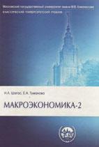 Макроэкономика - 2 - Шагас Н.Л. - Учебник