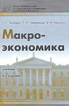 Скачать бесплатно учебник: Макроэкономика, Тарасевич Л.С.