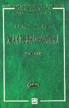 Скачать бесплатно учебник по макроэкономике - Туманова Е.А., Шагас Н.Л.