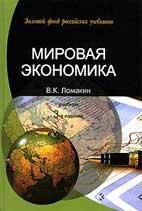 Скачать бесплатно учебник: Мировая экономика, Ломакин В.К.