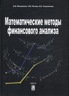 Скачать бесплатно книгу: Математические методы финансового анализа