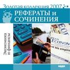Скачать бесплатно рефераты и сочинения: Экономика и финансы