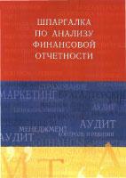 Скачать бесплатно шпоры-шпаргалки по анализу финансовой отчетности, Соснаускене О.И.