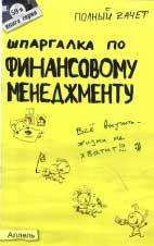 Скачать бесплатно шпоры-шпаргалки по финансовому менеджменту, Шепелева А.Ю.