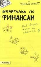 Скачать бесплатно шпоры-шпаргалки по финансам, Киселев М.В.