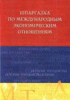 Скачать бесплатно шпоры-шпаргалки по международным экономическим отношениям, Яблукова Р.З.