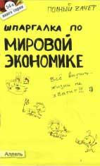 Скачать бесплатно шпоры-шпаргалки по мировой экономике, Татарников Е.А.