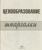 Скачать бесплатно шпоры-шпаргалки по ценообразованию, Якорева А.С.
