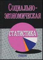 Скачать бесплатно учебник: Социально-экономическая статистика - Башкатов Б. И.