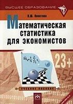 Скачать бесплатно учебное пособие: Математическая статистика для экономистов