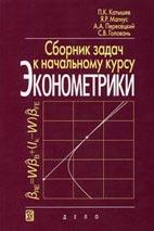 Скачать бесплатно учебное пособие: «Сборник задач к начальному курсу эконометрики»