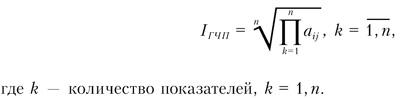 Расчет интегрального показателя уровня развития