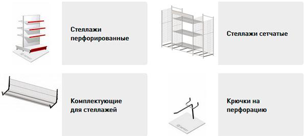 Металлические полки: основной элемент оборудования каждого магазина