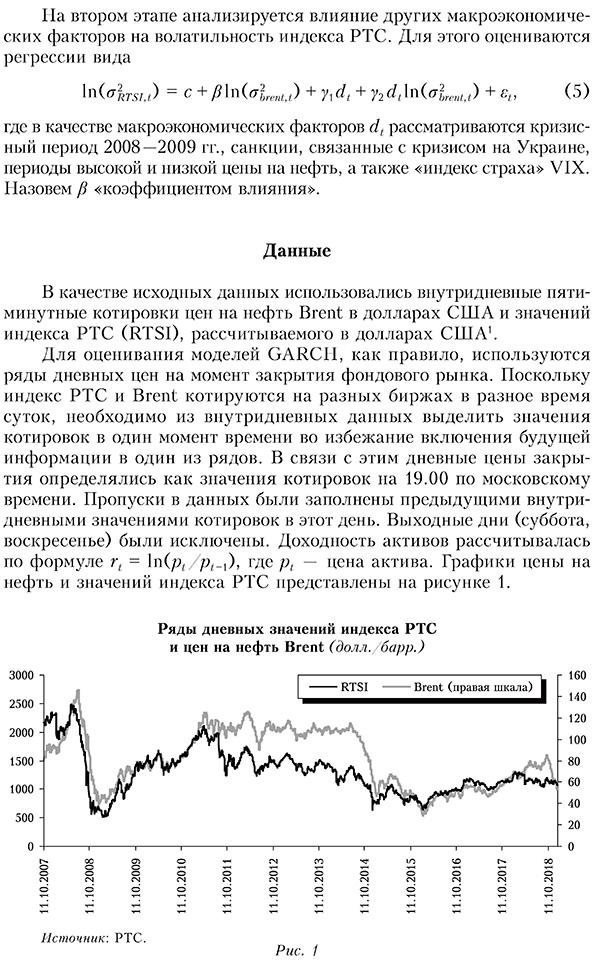 Ряды дневных значений индекса РТС и цен на нефть Brent