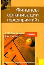 Скачать бесплатно учебник: Финансы организаций (предприятий), Гаврилова А.Н.