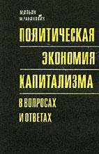 Скачать бесплатно учебное пособие: Политическая экономия капитализма в вопросах и ответах, Ильин М.А.