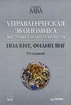Скачать бесплатно книгу: Управленческая экономика - Кит П., Янг Ф.